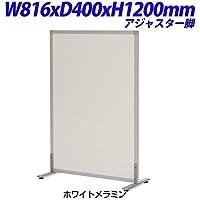 R・Fヤマカワ シンプルスクリーンW800×H1200 アジャスター脚 カラー:ホワイトメラミン W816×D400×H1200mm SHSCR-WHLAJ