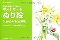 ポストカード ぬり絵「12ヶ月の花と山野草」 (楽・ぬり絵シリーズ)