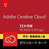 【旧製品】Adobe Creative Cloud(アドビ クリエイティブ クラウド) コンプリート|学生・教職員個人版|12か月版|Windows/Mac対応|パッケージ(カード)コード版