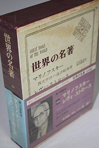 世界の名著〈第59〉マリノフスキー,レヴィ=ストロース (1967年) 西太平洋の遠洋航海者 悲しき熱帯の詳細を見る