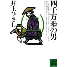 四千万歩の男(二) (講談社文庫)