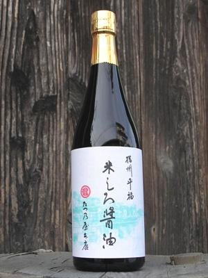 たつ乃屋本店 訳あり 米しろ醤油 瓶(720ml)