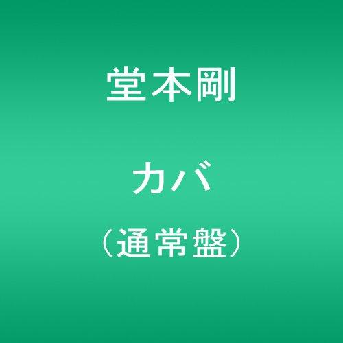 カバ(通常盤)