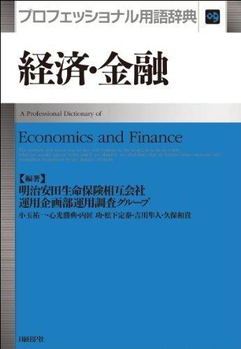 経済・金融 プロフェッショナル用語辞典