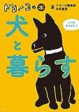 ドコノコの本 犬と暮らす