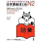 日本語総まとめ N2 語彙 (「日本語能力試験」対策) Nihongo Soumatome N2 Vocabulary