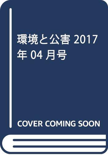 環境と公害 2017年 04 月号 [雑誌]