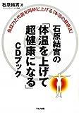 石原結實の「体温を上げて超健康になる」CDブック amazon