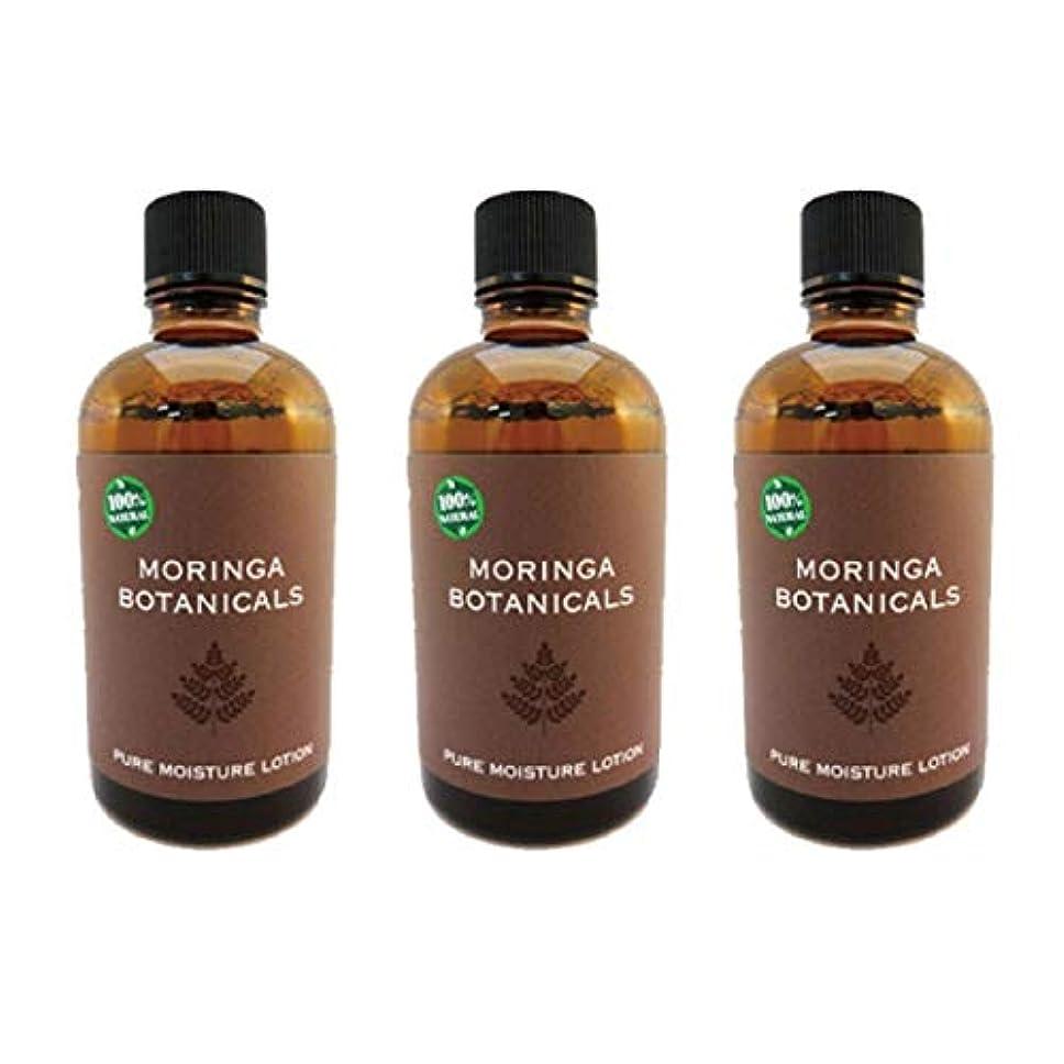 ジャングル命令的キャンディーモリンガボタニカルズピュアモイスチャーローション3本セット(100ml×3本) 無添加モリンガハーブ化粧水 自然栽培原料使用