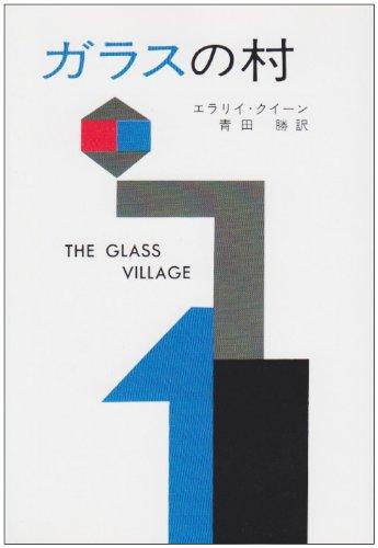 ガラスの村 (ハヤカワ・ミステリ文庫 2-8)の詳細を見る