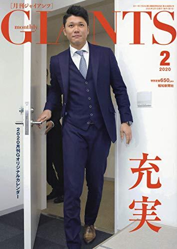 ジャイアンツ 2020年 02 月号 [雑誌]