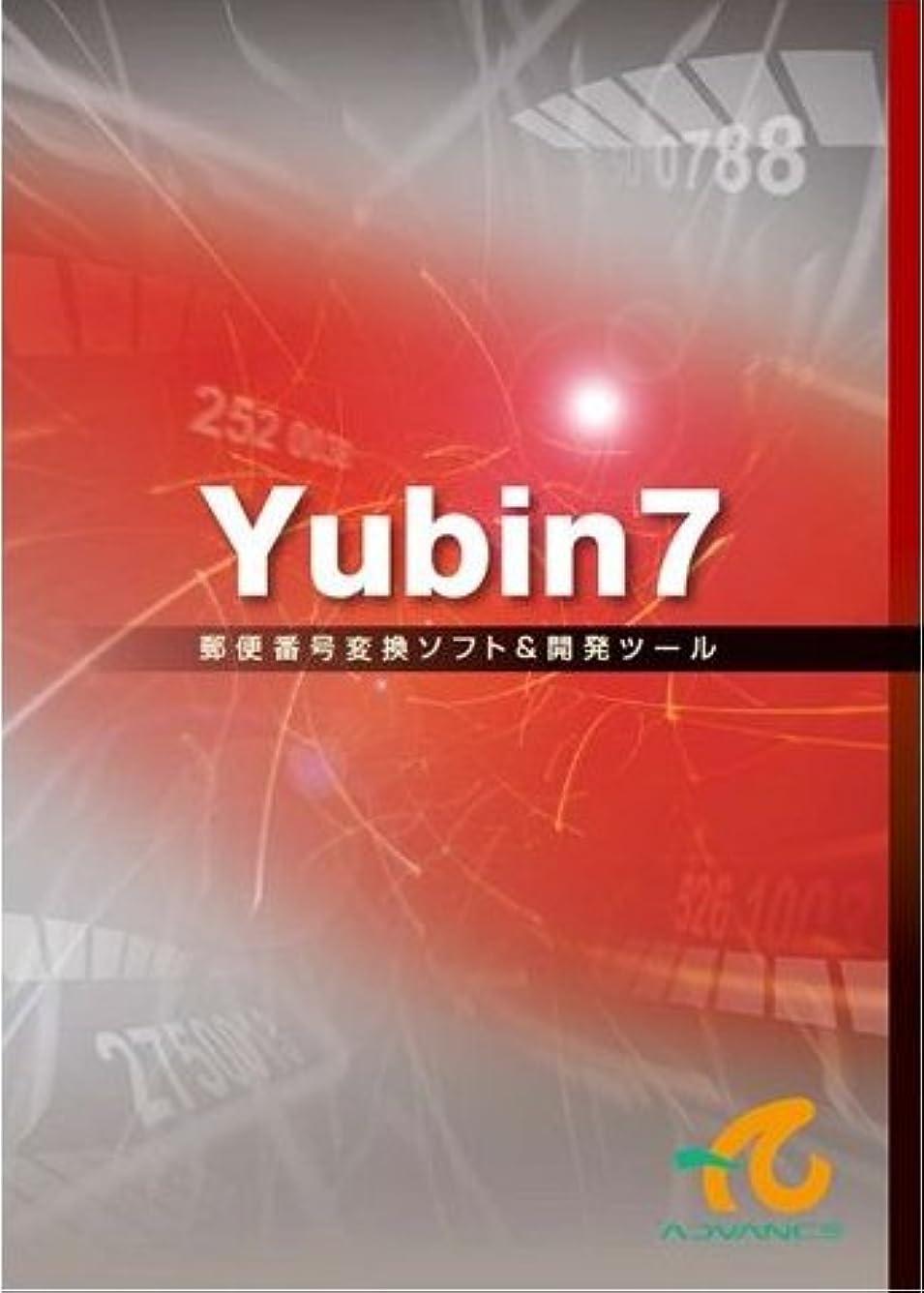 ベンチャー形容詞マニフェストアドバンスソフトウェア 郵便番号変換ソフト & 開発ツール Yubin7 Ver2.6