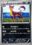 ポケモンカード BW1 【レパルダス】【U】 《ホワイトコレクション》