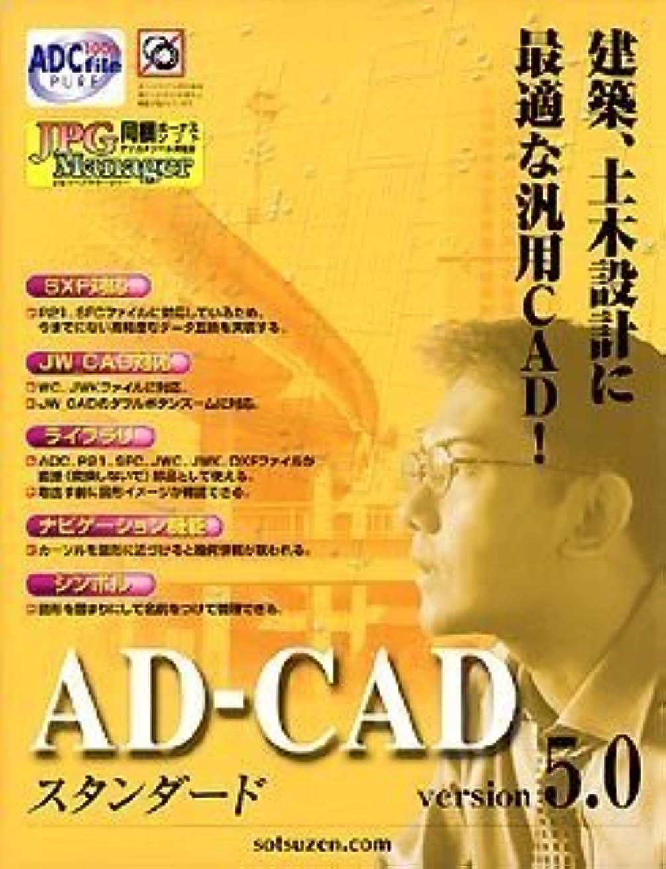 つかまえるレコーダードレインAD-CAD スタンダード Version 5.0