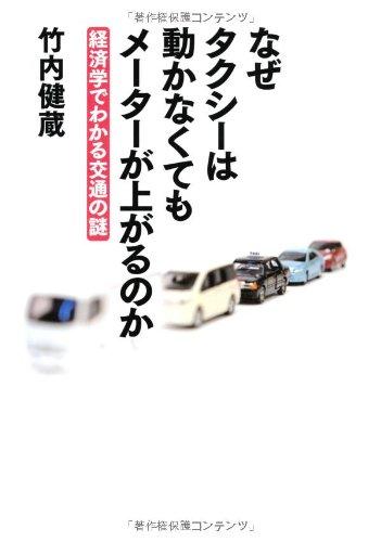 なぜタクシーは動かなくてもメーターが上がるのか—経済学でわかる交通の謎