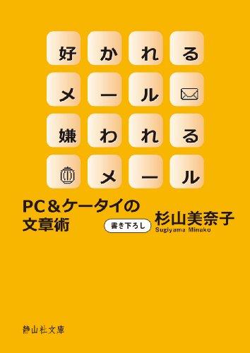 好かれるメール 嫌われるメール (静山社文庫)の詳細を見る