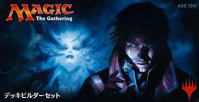 マジック:ザ・ギャザリング イニストラードを覆う影 デッキビルダーセット(日本語のみ)