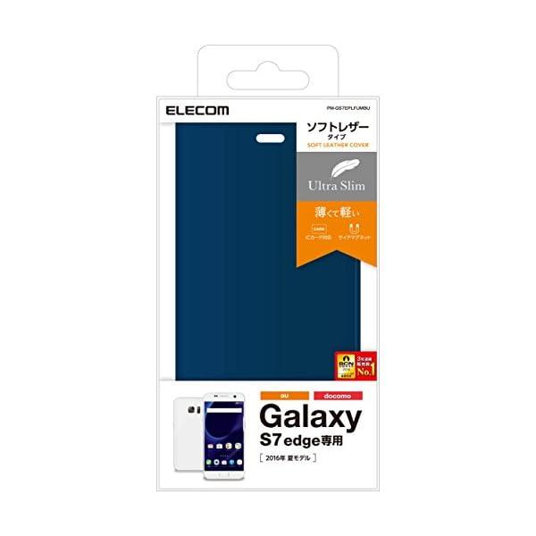 ELECOM Galaxy S7 edge レ...の紹介画像2