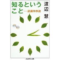 知るということ 認識学序説 (ちくま学芸文庫)
