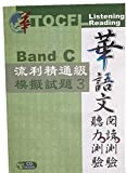 華語文聽力測驗,閱讀測驗:流利精通級模擬試題3[二版、CD付き] 台湾版 TOCFL