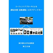 エージェントアプローチによる運転支援・自動運転・コネクテッドカー
