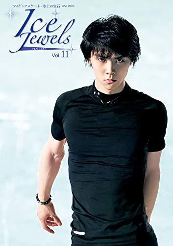Ice Jewels(アイスジュエルズ)Vol.11~フィギュアスケート・氷上の宝石~羽生結弦スペシャルインタビュー(KAZIムック)