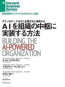 AIを組織の中枢に実装する方法 DIAMOND ハーバード・ビジネス・レビュー論文