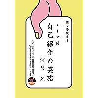 誰でも使える テーマ別 自己紹介の英語【MP3 CD付】