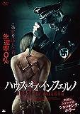 ハウス・オブ・インフェルノ[DVD]