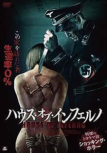 ハウス・オブ・インフェルノ [DVD]