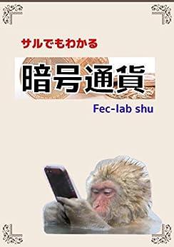 [Shu]のサルでもわかる暗号通貨