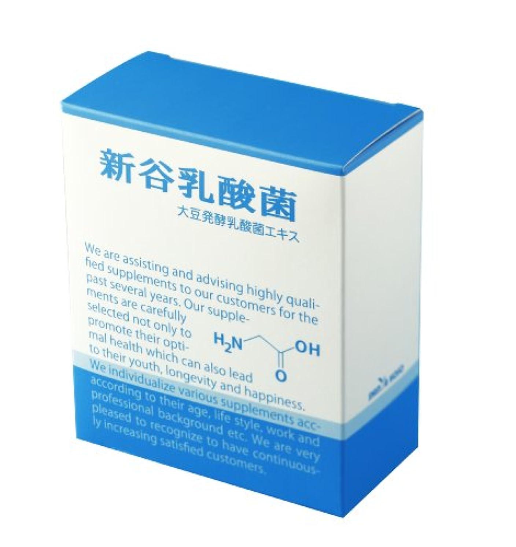 骨髄根絶するクスクス新谷乳酸菌 2.5g×30包
