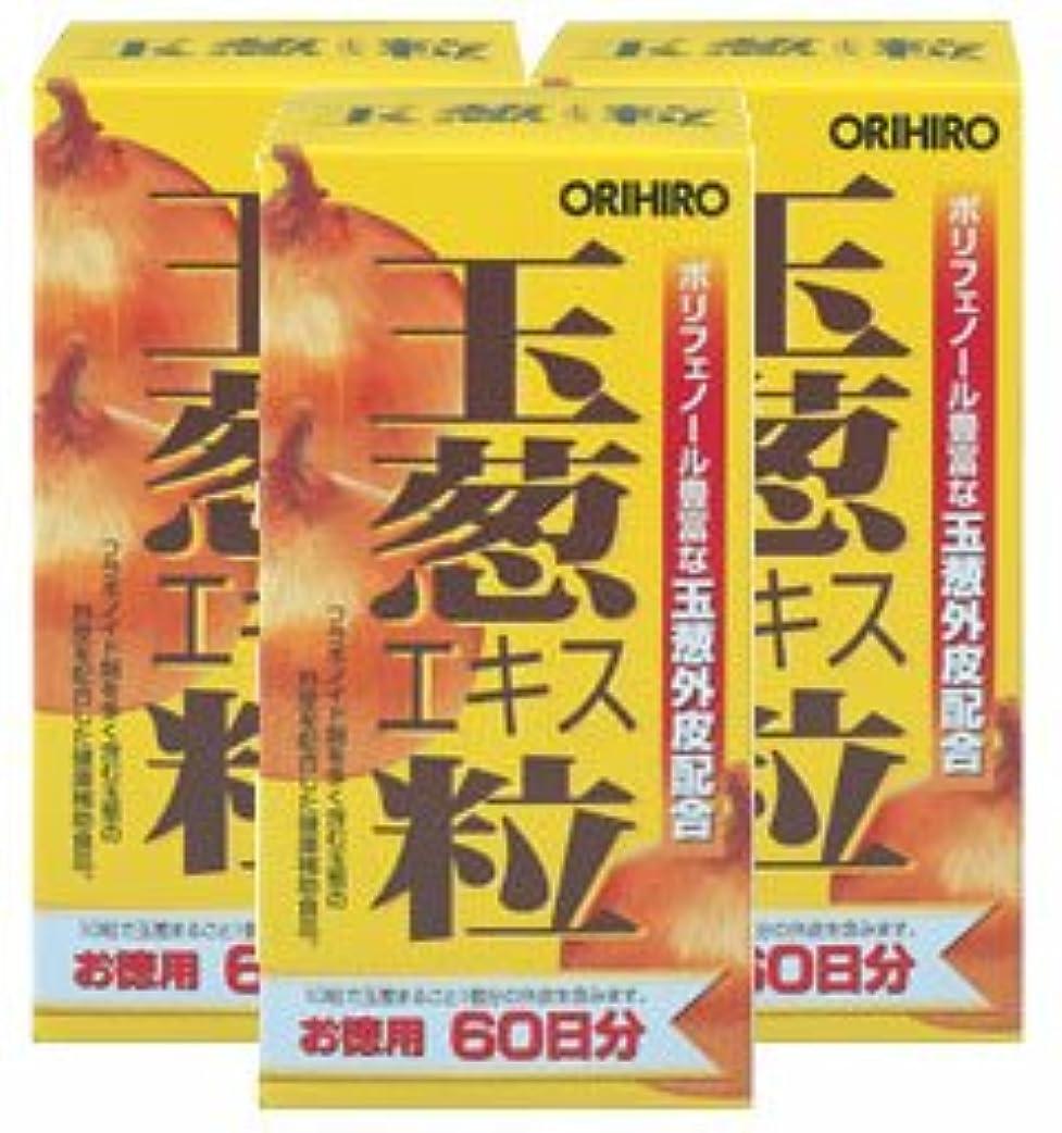 個人警告鉛筆オリヒロ 玉葱エキス粒徳用 600粒【3本セット】