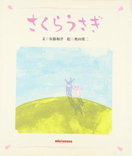 安藤和津 さくらうさぎ (ミキハウスの絵本)