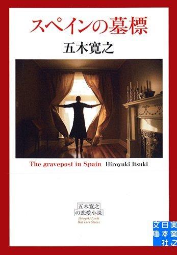 スペインの墓標 (実業之日本社文庫)の詳細を見る