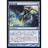 【MTG マジック:ザ・ギャザリング】狼狽の嵐/Flusterstorm【レア】 CMD-046-R 《統率者》