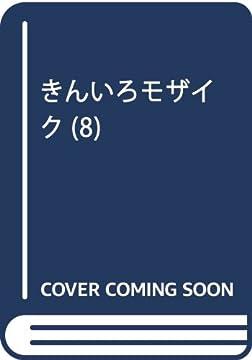 きんいろモザイク(8) (まんがタイムKRコミックス)