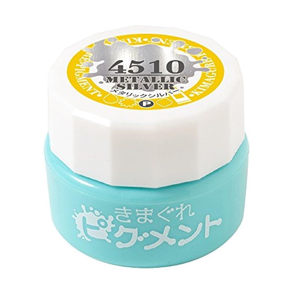 間に合わせシャーク幸福Bettygel きまぐれピグメント メタリックシルバー QYJ-4510 4g UV/LED対応