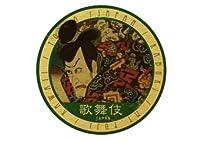 トラベルステッカー 金・歌舞伎緑