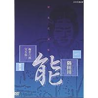 能楽名演集 能「隅田川」 観世流 梅若六郎、宝生弥一