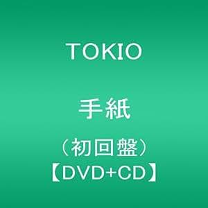手紙(初回限定盤)(DVD付)