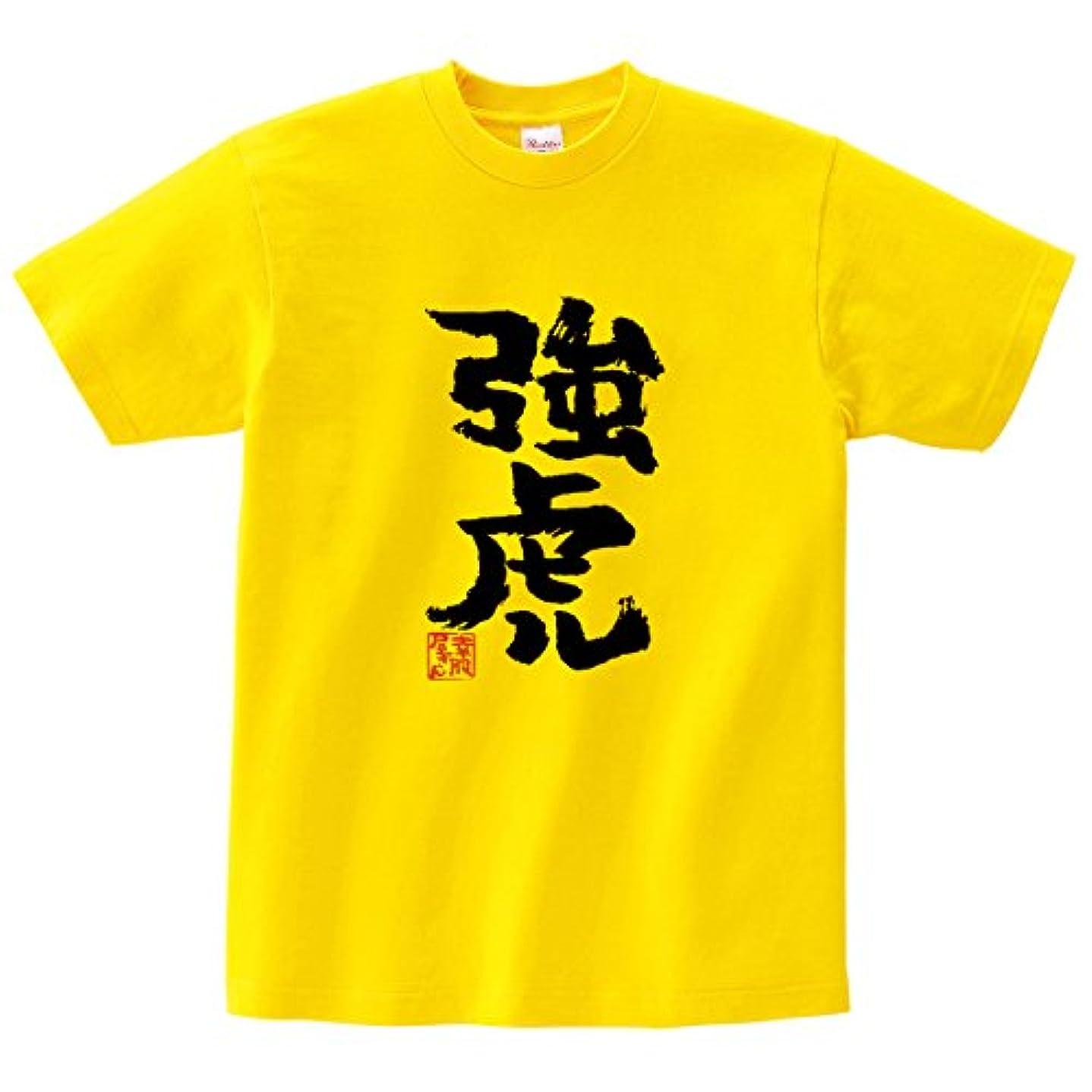 伝導率メッセンジャー放棄[幸服屋さん] おもしろTシャツ 阪神応援 「強虎」 ka300-52b