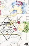 ショートケーキケーキ 10 (マーガレットコミックス)