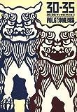 30-35 VOL.6 「沖縄」特集を試聴する