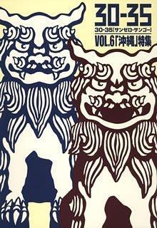 30-35 VOL.6 「沖縄」特集