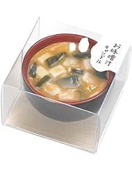 お味噌汁キャンドル 86950000