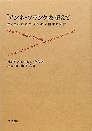 「アンネ・フランク」を超えて――かくまわれたユダヤの子供達の証言の詳細を見る