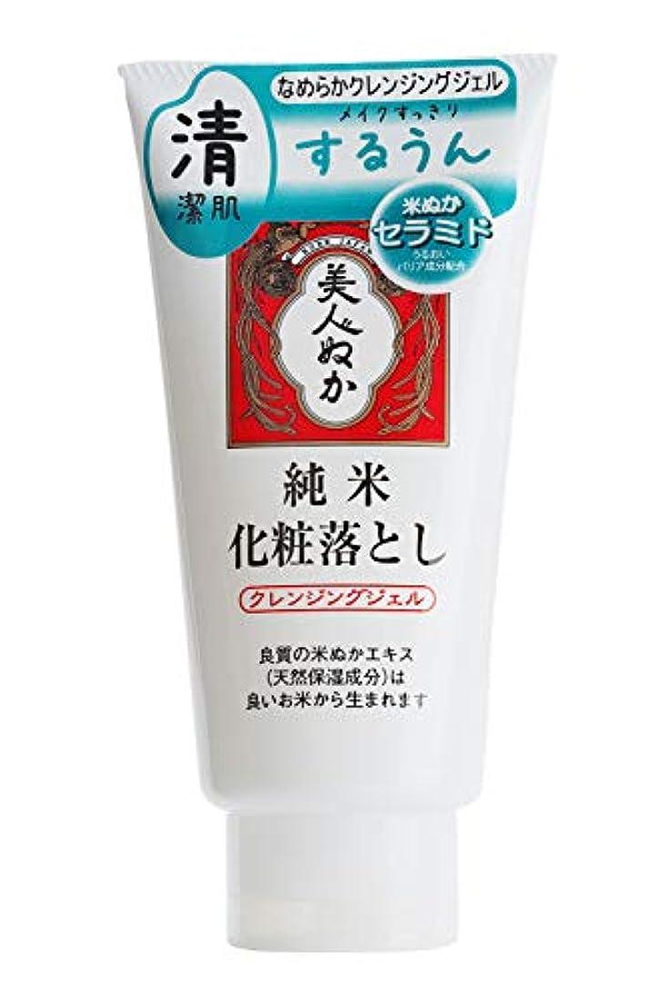 連続的消える取得美人ぬか 純米化粧落とし (クレンジングジェル) 150g