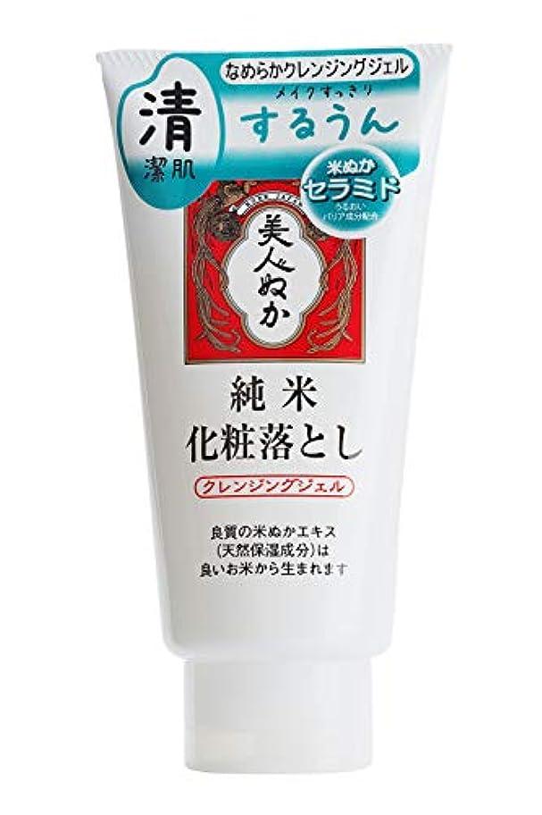 知覚する名誉次へ美人ぬか 純米化粧落とし (クレンジングジェル) 150g