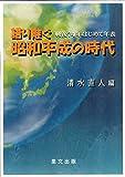 語り継ぐ昭和平成の時代 戦後74年はじめて年表